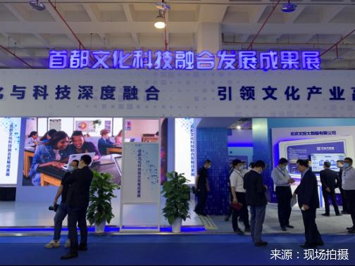 25家文化与科技融合类企业亮相北京科博会