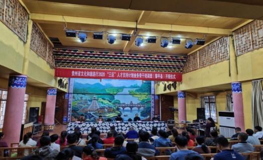 黎平县举办基层文化人才培训