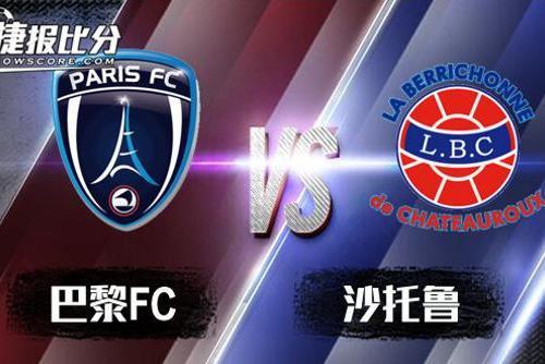 FC巴黎vs沙托鲁 FC巴黎信心十足