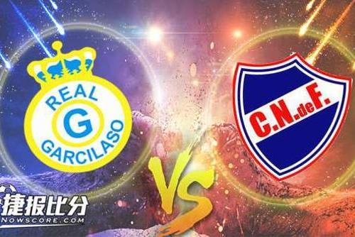 皇家加西拉索vs蒙得维的亚国民 加西拉索欲主场乘胜...