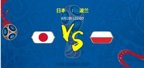 日本VS波兰预测 双方实力分析