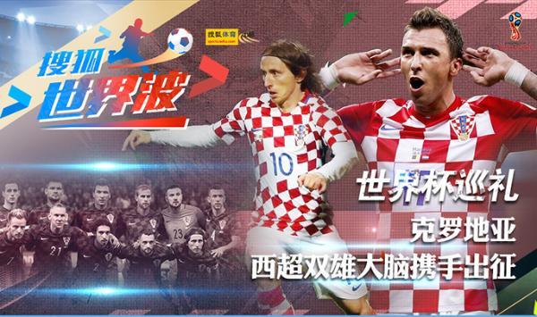 世界杯来了!第一时间解密搜狐俄罗斯世界杯报道盛宴