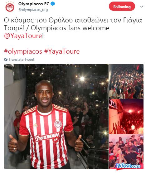 官方:亚亚·图雷加盟希腊豪门奥林匹亚科斯