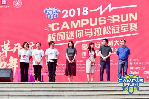 2018校园迷你马拉松冠军赛西安交通大学站举行