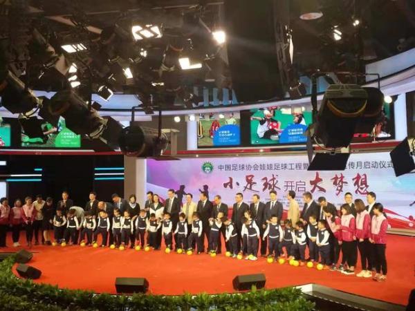 中国足协娃娃足球工程暨娃娃足球宣传月正式启动