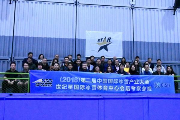 CISIF 2018在京圆满落幕 400位行业大咖共议冰雪产业解决方案