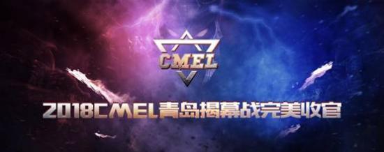 2018CMEL青岛揭幕战完美收官