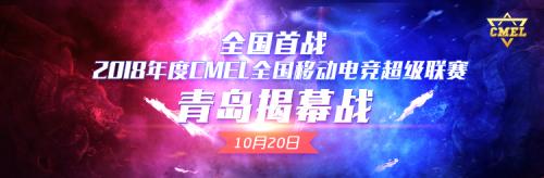 在电竞黄金时代,CMEL推动中国电竞走向共赢