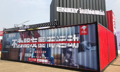 京东体育再次携手马拉松,ENJOY运动能量站空降西安