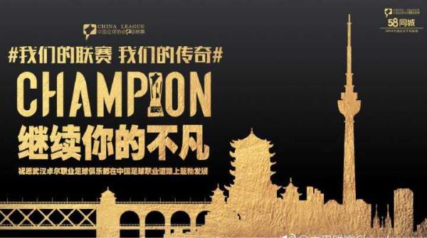 武汉卓尔发海报庆祝加冕冠军 中甲官方亦送祝福