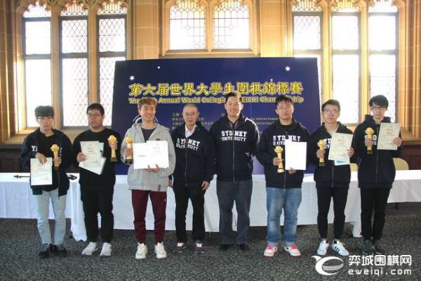 第六届世界大学生围棋赛闭幕 明知大学包揽冠亚军