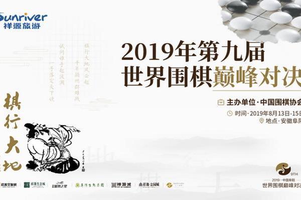 14日15:30巅峰对决八强战 时越柁嘉熹朴廷桓井...