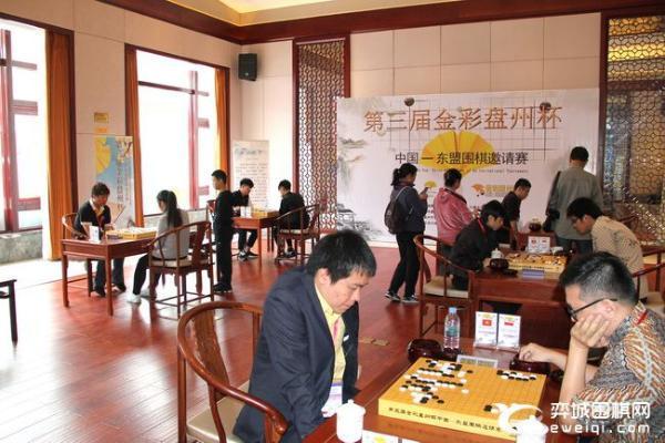 金彩盘州杯开赛组图 中国与东盟各国棋手以棋会友