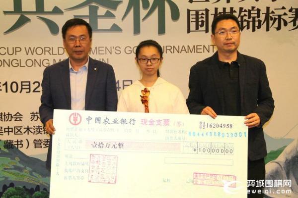 第十届穹窿山兵圣杯闭幕颁奖 冠军崔精获30万奖金