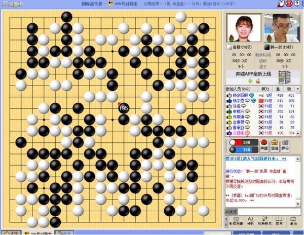 十人赛收官之战韩一洲零封崔女王 中方7比3胜韩方