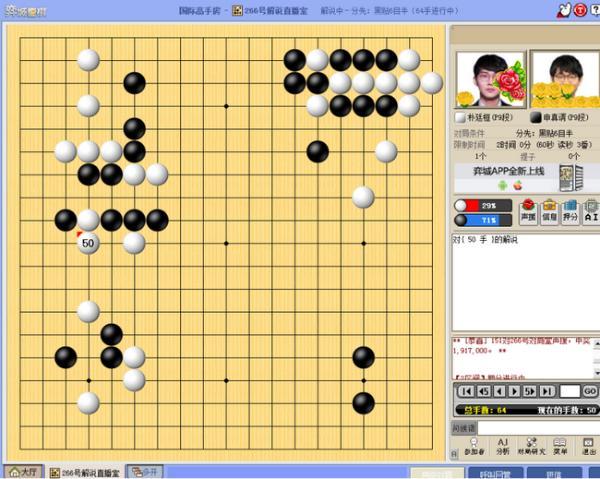 摧枯拉朽3比0横扫朴廷桓 申真谞夺最强棋士战冠军