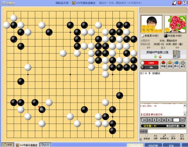 最强棋士战决赛第二局 申真谞摧折朴廷桓再下一城