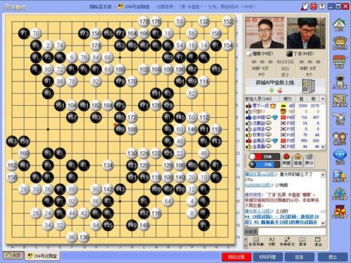 冠军争霸赛丁浩檀啸战成1比1 冠军争夺战17日进行