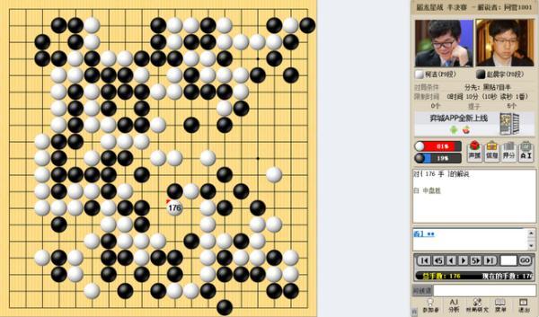 龙星战半决赛柯洁中盘击败赵晨宇 第三次打进决赛