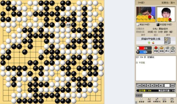 柯洁半目小胜朴廷桓 中国队第八次夺得农心杯冠军