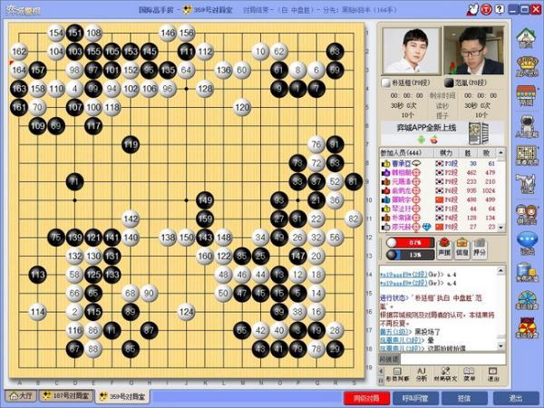 朴廷桓助韩方追成4比5 10人赛将由中韩女王定胜负