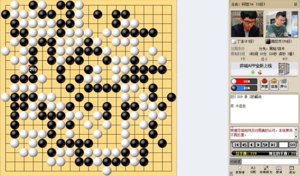 当湖十局杯快棋赛卫冕冠军丁浩遭淘汰 柯洁进八强