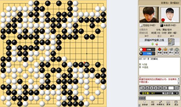 应氏杯上届冠亚军唐韦星朴廷桓出局 八强韩日各一席