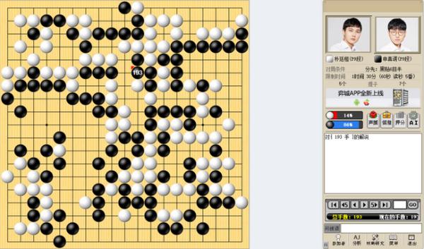朴廷桓兵败如山倒 七番棋申真谞势如破竹3比0领先