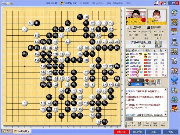 女王PK各胜一局崔精凭目数小胜 10人赛中韩握手言和