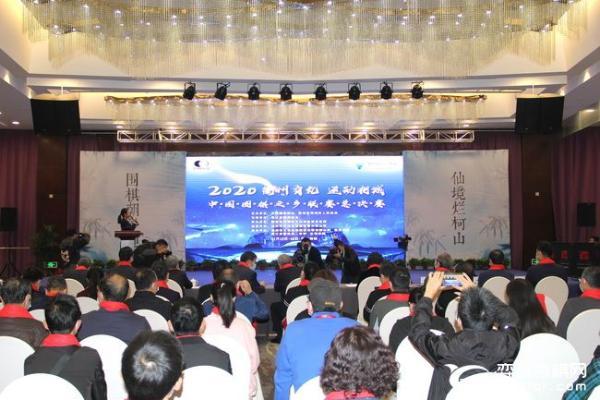 2020衢州有礼运动柯城中国围棋之乡联赛总决赛开幕