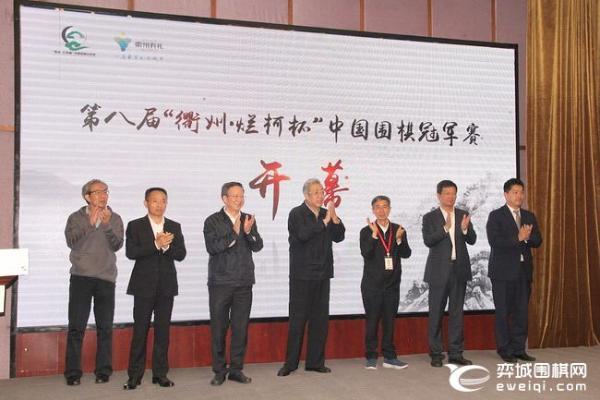 """第八届""""衢州烂柯杯""""中国围棋锦标赛在衢州开幕"""