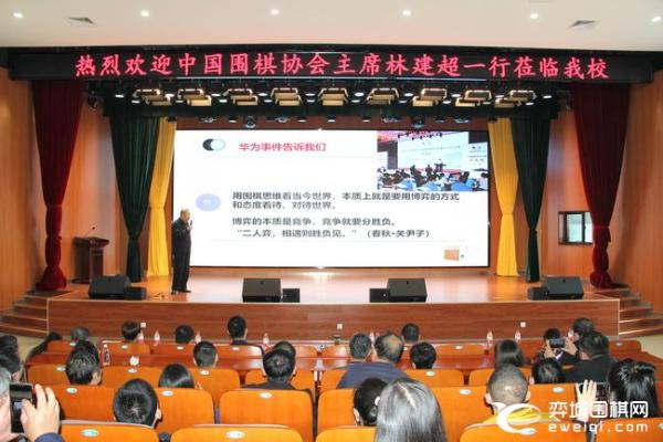 林建超衢州学院专题报告:走向世界的中国围棋文化
