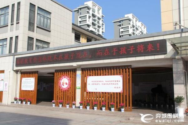 华学明衢州市参访衢江二小 观摩围棋课巧遇爱思通
