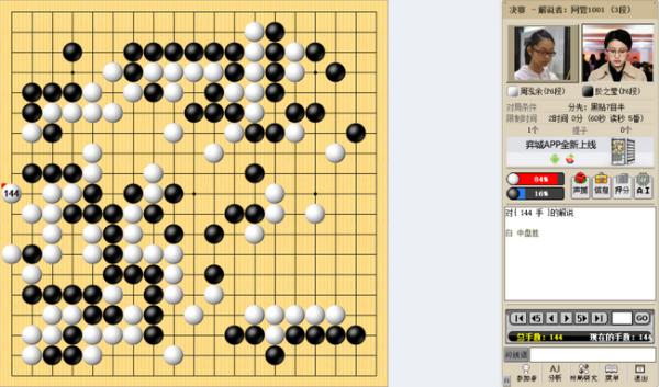 小鱼屠龙大鱼 2比1胜於之莹周泓余夺吴清源杯冠军