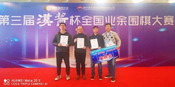 第3届汉酱杯洛阳鸣金 周振宇力压王琛夺名手组冠军