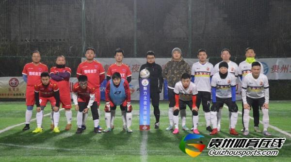 魅力之夜2020赛季7人制足球冬季联赛 腾辉商贸3-4老友万岁