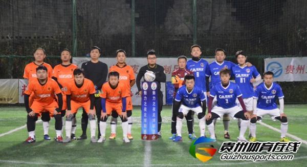 魅力之夜2020赛季7人制足球冬季联赛 ManShow6-7福电98