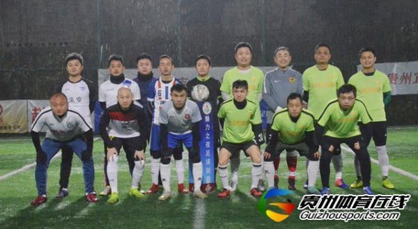 魅力之夜2020赛季7人制足球冬季联赛 风升FC2-3南葛