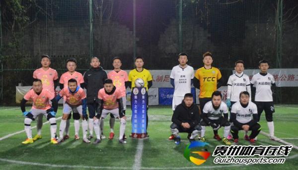 魅力之夜2020赛季7人制足球冬季联赛 北斗星4-9FS