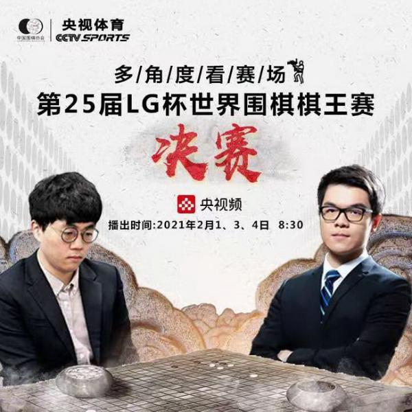 LG杯决赛央视频火力全开 助威柯洁冲击第九冠