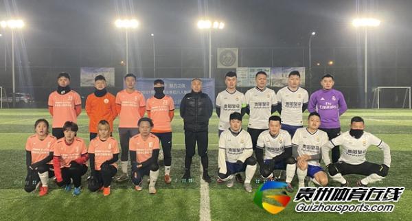 铁建城2020/21赛季企事业单位八人制 L廷C设计3-7贵阳皇马