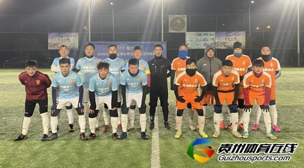 铁建城2020/21赛季企事业单位八人制 黔云联创4-2皇港美食会