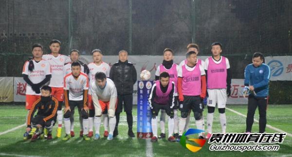 魅力之夜2020赛季7人制足球冬季联赛 北斗星3-5潘潘小厨