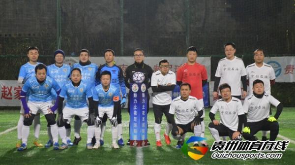 魅力之夜2020赛季7人制足球冬季联赛 悦千山4-5中燊石油