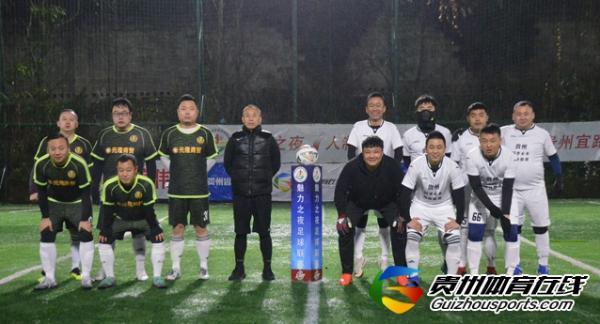 魅力之夜2020赛季7人制足球冬季联赛 赤水河老年队21-9风升FC