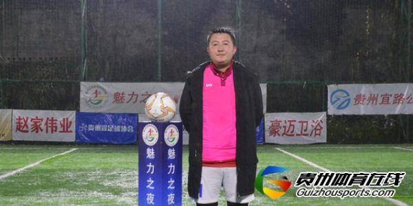 魅力之夜2020赛季7人制足球冬季联赛 壹城6-7伙伴