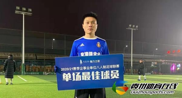 铁建城2020/21赛季企事业单位八人制 皇港美食会2-1三三·仁志