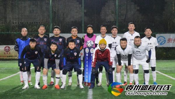 贵州体育|魅力之夜2020赛季7人制足球冬季联赛 ManShow2-8赤水河老年队