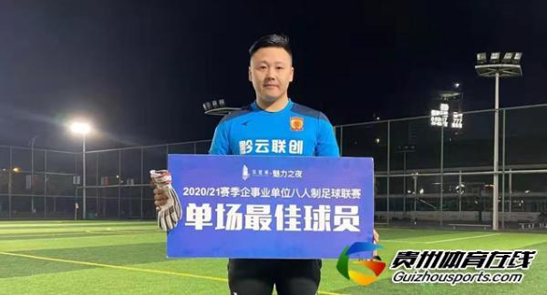 铁建城2020/21赛季企事业单位八人制 梵石精酿1-4黔云联创LINK