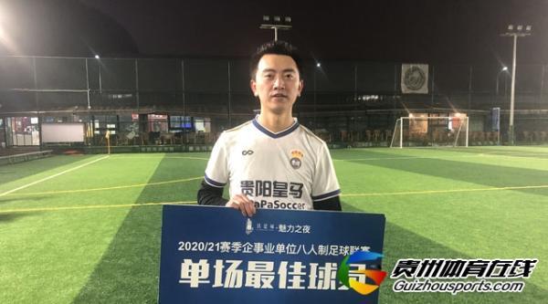 铁建城2020/21赛季企事业单位八人制 名荟国际1-3贵阳皇马